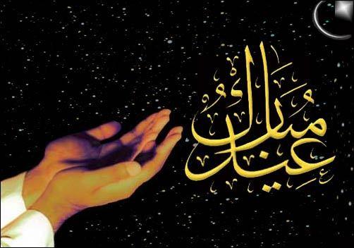 4143685 - سنو سنو کل ہماری عید ہے