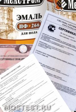 сертификат на эмаль пф